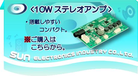 電子 サン 主力取扱メーカー |